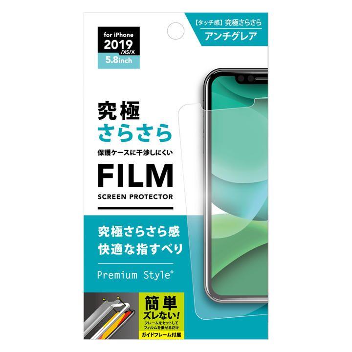 液晶保護フィルム 貼り付けキット付き  究極さらさら iPhone 11 Pro【9月中旬】_0