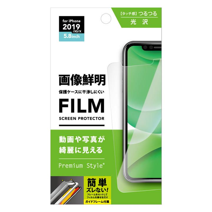 iPhone 11 Pro フィルム 液晶保護フィルム 貼り付けキット付き  画像鮮明 iPhone 11 Pro_0