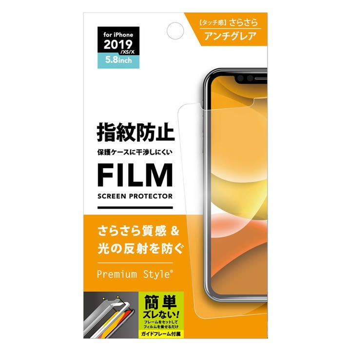 iPhone 11 Pro フィルム 液晶保護フィルム 貼り付けキット付き  指紋・反射防止 iPhone 11 Pro_0