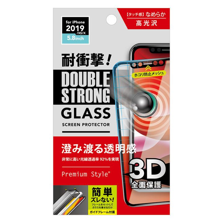 iPhone 11 Pro フィルム 3Dダブルストロングガラス 貼り付けキット付き  クリア iPhone 11 Pro_0