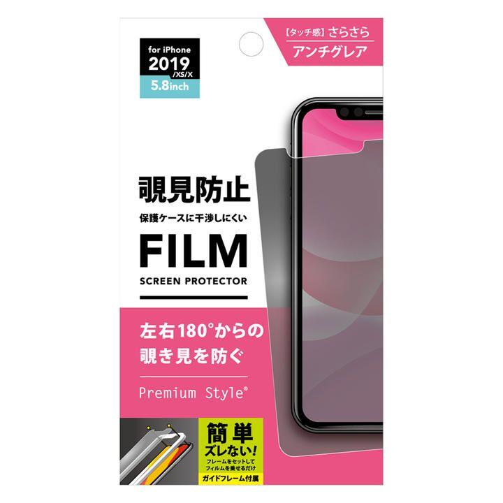 液晶保護フィルム 貼り付けキット付き  覗き見防止 iPhone 11 Pro_0