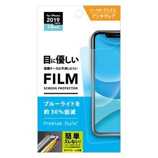 iPhone 11 Pro フィルム 液晶保護フィルム 貼り付けキット付き  ブルーライト低減/アンチグレア iPhone 11 Pro