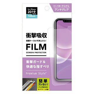 iPhone 11 Pro フィルム 液晶保護フィルム 貼り付けキット付き  衝撃吸収/アンチグレア iPhone 11 Pro