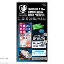 クリスタルアーマー 抗菌耐衝撃ガラス ブルーライトカット 0.33mm iPhone XS/X