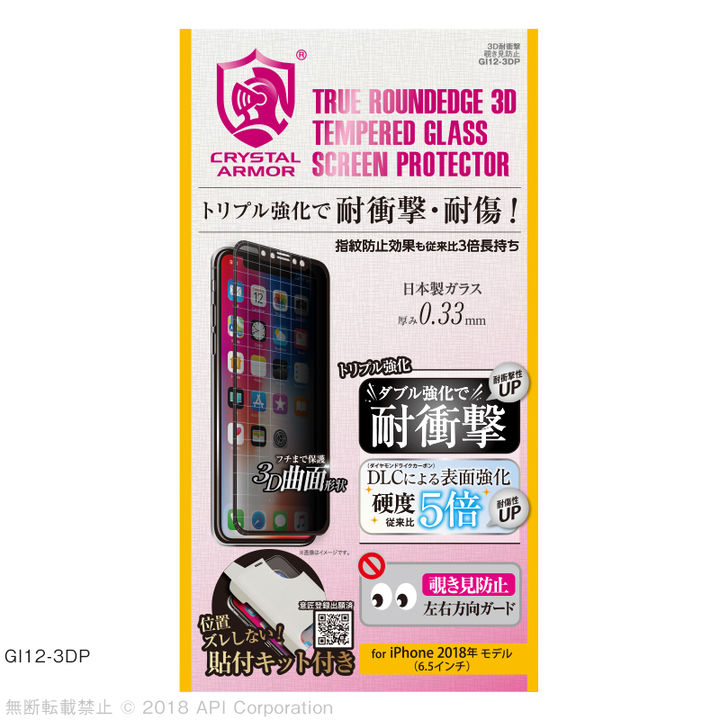 iPhone XS Max フィルム クリスタルアーマー 3D耐衝撃ガラス 覗き見防止 0.33mm iPhone XS Max_0