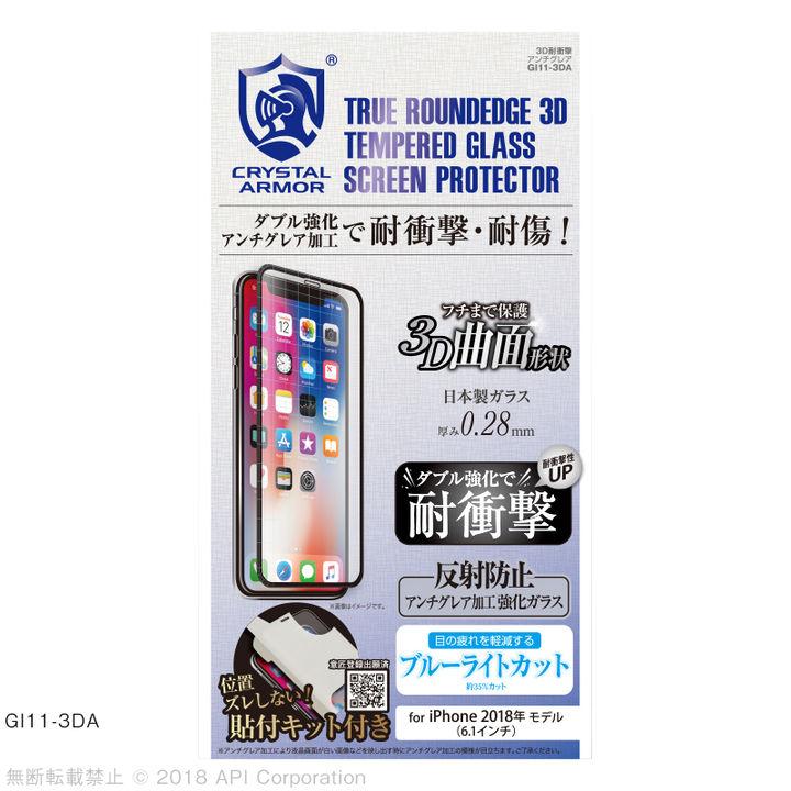 iPhone XR フィルム クリスタルアーマー 3D耐衝撃ガラス アンチグレアブルーライトカット 0.28mm iPhone XR【11月上旬】_0
