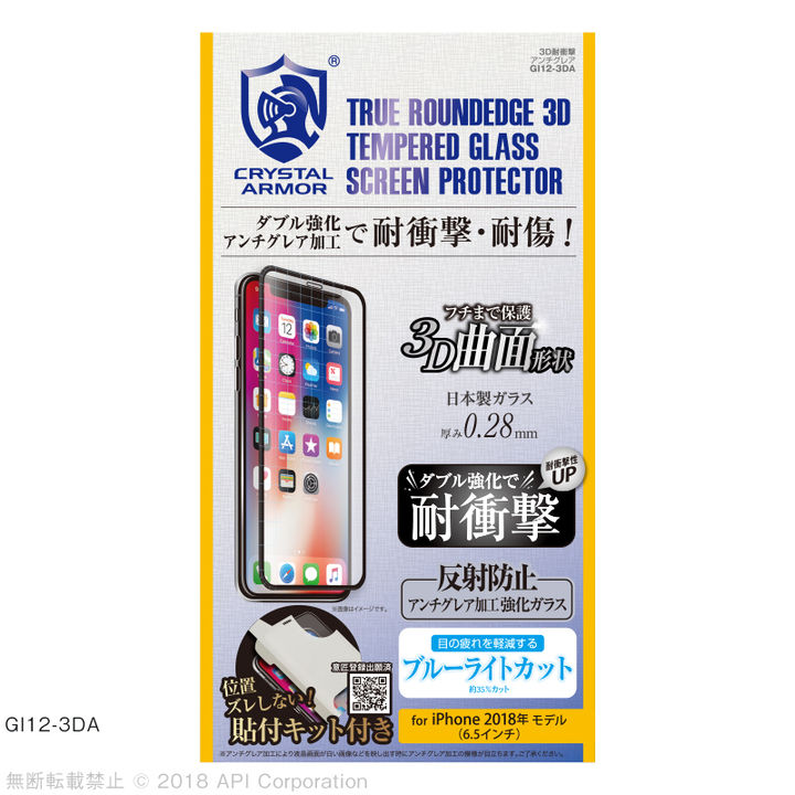 【iPhone XS Maxフィルム】クリスタルアーマー 3D耐衝撃ガラス アンチグレアブルーライトカット 0.28mm iPhone XS Max_0