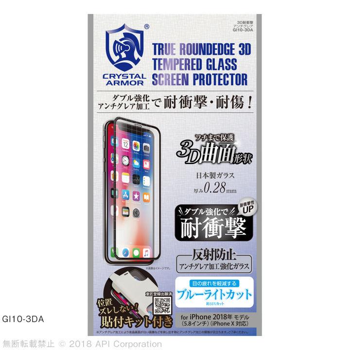 【iPhone XS/Xフィルム】クリスタルアーマー 3D耐衝撃ガラス アンチグレアブルーライトカット 0.28mm iPhone XS/X_0