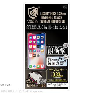 クリスタルアーマー 抗菌耐衝撃ガラス 0.33mm iPhone XR