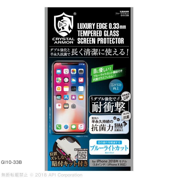 【iPhone XS/Xフィルム】クリスタルアーマー 抗菌耐衝撃ガラス ブルーライトカット 0.33mm iPhone XS/X_0