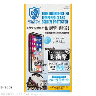 iPhone XS Max フィルム クリスタルアーマー 3D耐衝撃ガラス ブルーライトカット 0.33mm iPhone XS Max