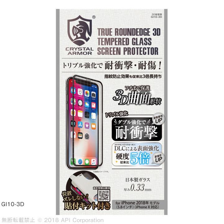 iPhone XS/X フィルム クリスタルアーマー 3D耐衝撃ガラス 0.33mm iPhone XS/X_0