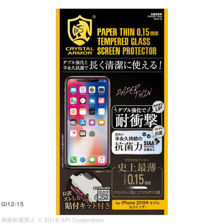 【iPhone XS Maxフィルム】クリスタルアーマー 抗菌耐衝撃ガラス PAPER THIN 0.15mm iPhone XS Max【12月下旬】_0