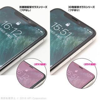 【iPhone XS Maxフィルム】クリスタルアーマー 抗菌耐衝撃ガラス アンチグレアブルーライトカット 0.28mm iPhone XS Max_4