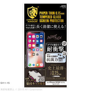 【iPhone XR】クリスタルアーマー 抗菌耐衝撃ガラス PAPER THIN 0.15mm iPhone XR