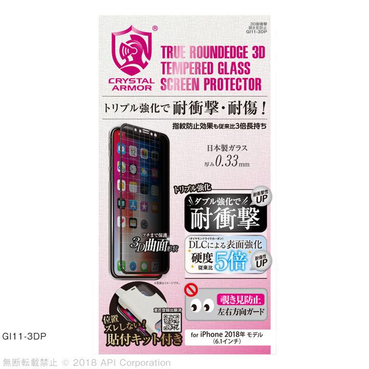 iPhone XR フィルム クリスタルアーマー 3D耐衝撃ガラス 覗き見防止 0.33mm iPhone XR_0
