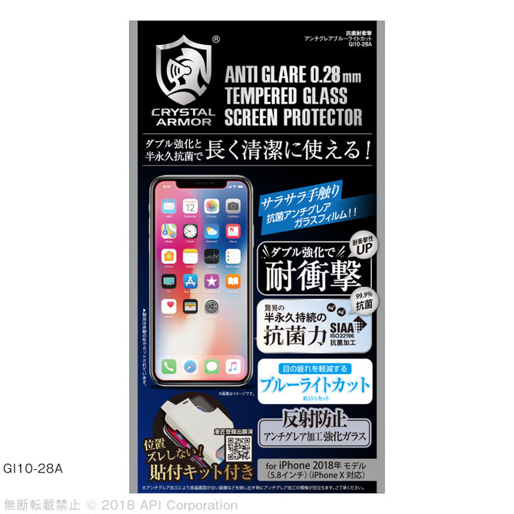iPhone XS/X フィルム クリスタルアーマー 抗菌耐衝撃ガラス アンチグレアブルーライトカット 0.28mm iPhone XS/X_0