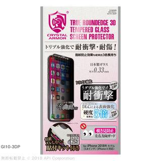 iPhone XS/X フィルム クリスタルアーマー 3D耐衝撃ガラス 覗き見防止 0.33mm iPhone XS/X