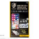 クリスタルアーマー 抗菌耐衝撃ガラス 0.33mm iPhone XS Max