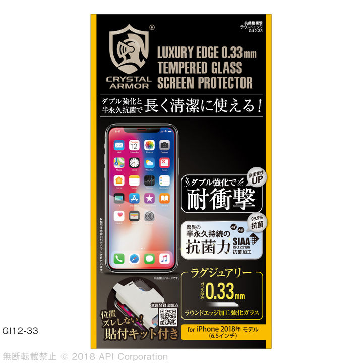 iPhone XS Max フィルム クリスタルアーマー 抗菌耐衝撃ガラス 0.33mm iPhone XS Max_0