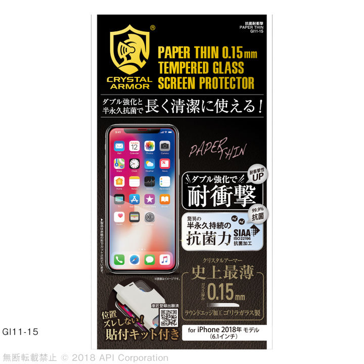 iPhone XR フィルム クリスタルアーマー 抗菌耐衝撃ガラス PAPER THIN 0.15mm iPhone XR_0