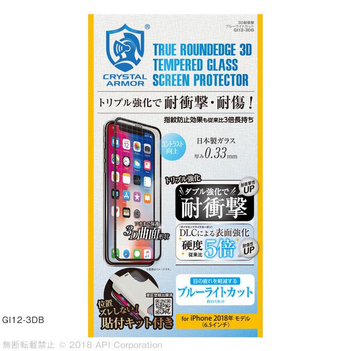 【iPhone XS Maxフィルム】クリスタルアーマー 3D耐衝撃ガラス ブルーライトカット 0.33mm iPhone XS Max_0