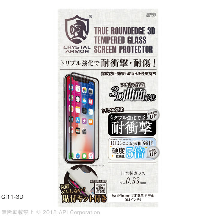 iPhone XR フィルム クリスタルアーマー 3D耐衝撃ガラス 0.33mm iPhone XR_0
