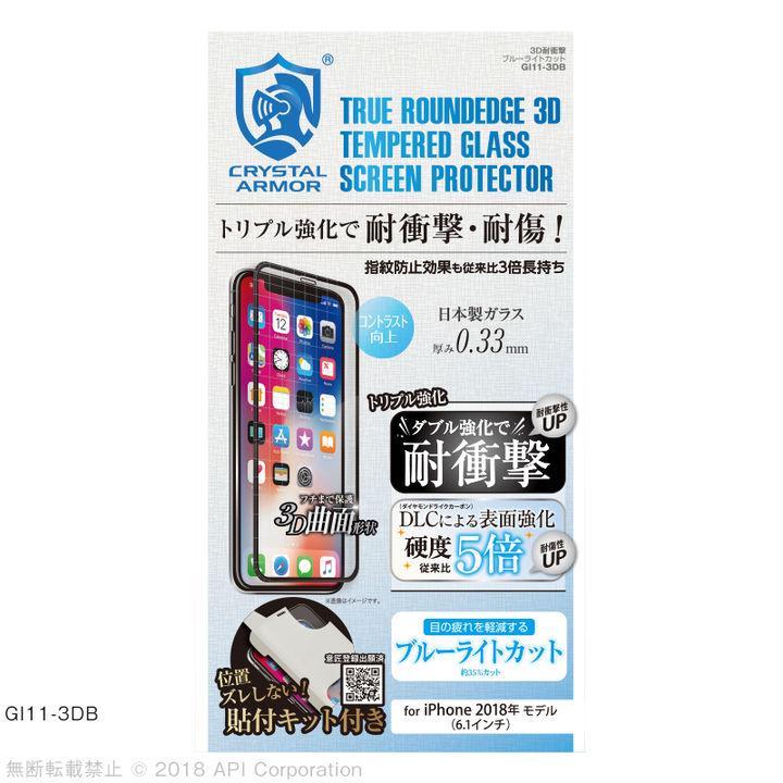 iPhone XR フィルム クリスタルアーマー 3D耐衝撃ガラス ブルーライトカット 0.33mm iPhone XR_0