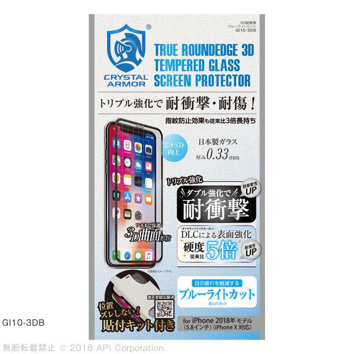 iPhone XS/X フィルム クリスタルアーマー 3D耐衝撃ガラス ブルーライトカット 0.33mm iPhone XS/X【11月上旬】_0