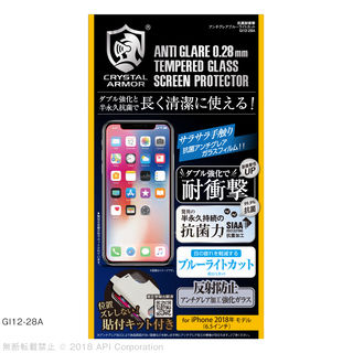 クリスタルアーマー 抗菌耐衝撃ガラス アンチグレアブルーライトカット 0.28mm iPhone XS Max