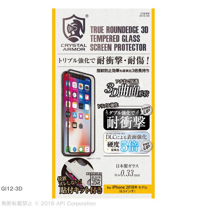 【iPhone XS Maxフィルム】クリスタルアーマー 3D耐衝撃ガラス 0.33mm iPhone XS Max_0