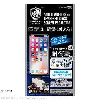 iPhone XS/X フィルム クリスタルアーマー 抗菌耐衝撃ガラス アンチグレアブルーライトカット 0.28mm iPhone XS/X