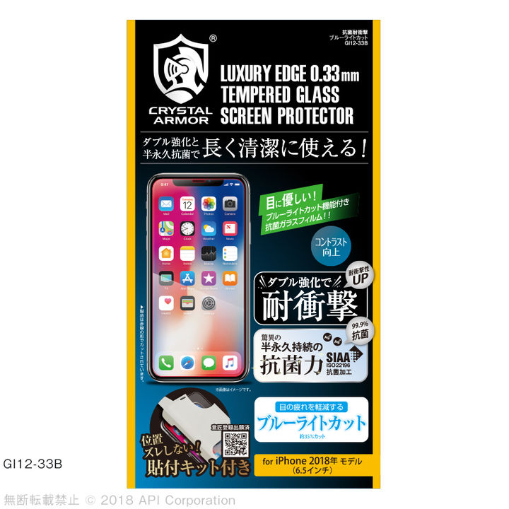 iPhone XS Max フィルム クリスタルアーマー 抗菌耐衝撃ガラス ブルーライトカット 0.33mm iPhone XS Max_0