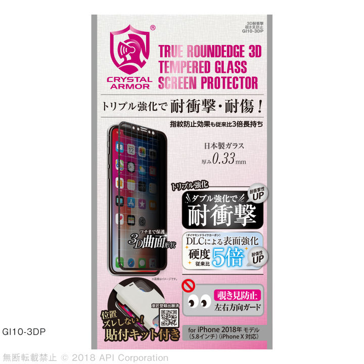 【iPhone XS/Xフィルム】クリスタルアーマー 3D耐衝撃ガラス 覗き見防止 0.33mm iPhone XS/X_0