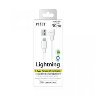 充電+同期仕様30cm Lightning L字USBフラットケーブル_1