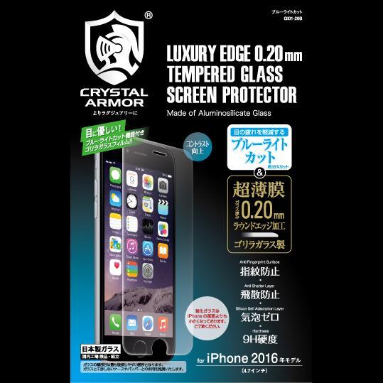 [0.20mm]クリスタルアーマー ブルーライトカット強化ガラス  iPhone 8/7