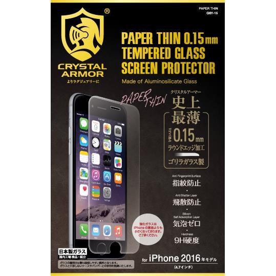 iPhone8/7 フィルム [0.15mm]クリスタルアーマー PAPER THIN ラウンドエッジ強化ガラス  iPhone SE 第2世代/8/7_0