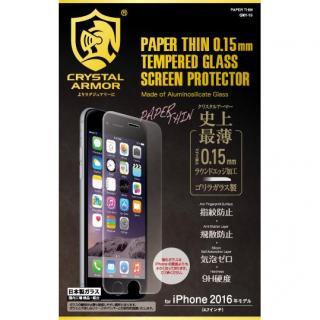 [0.15mm]クリスタルアーマー PAPER THIN ラウンドエッジ強化ガラス  iPhone 7