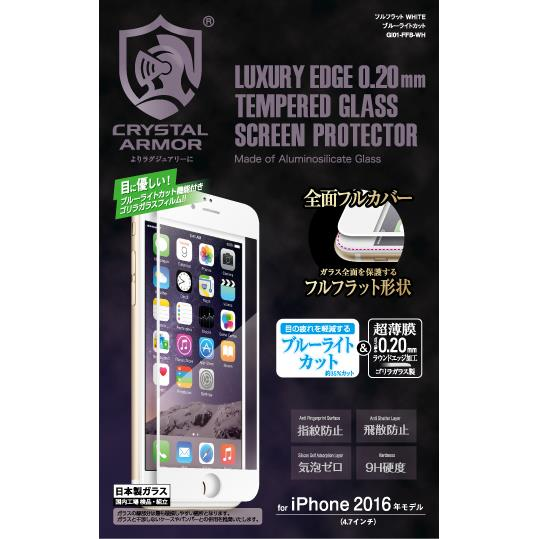【iPhone8/7フィルム】[0.20mm]クリスタルアーマー フルフラットブルーライトカット強化ガラス ホワイト iPhone 8/7_0