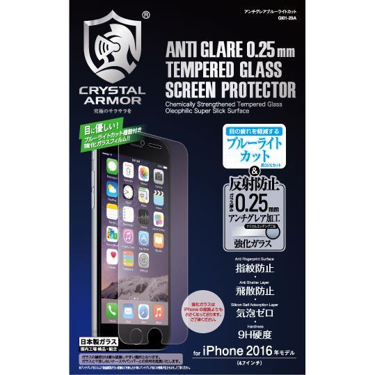 [0.25mm]クリスタルアーマー アンチグレアブルーライトカット強化ガラス  iPhone 8/7