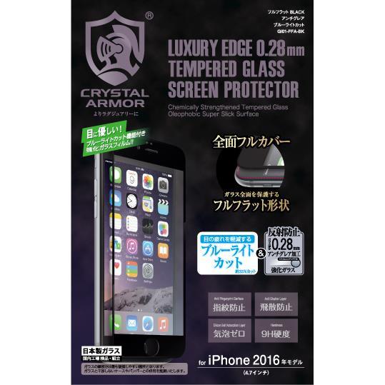 [0.28mm]クリスタルアーマー フルフラットアンチグレアブルーライトカット強化ガラス ブラック iPhone 7