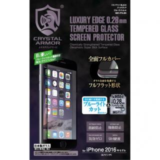 [0.28mm]クリスタルアーマー フルフラットアンチグレアブルーライトカット強化ガラス ブラック iPhone 8/7