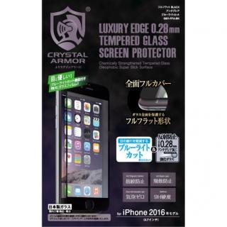 iPhone SE 第2世代 フィルム [0.28mm]クリスタルアーマー フルフラットアンチグレアブルーライトカット強化ガラス ブラック iPhone SE 第2世代/8/7