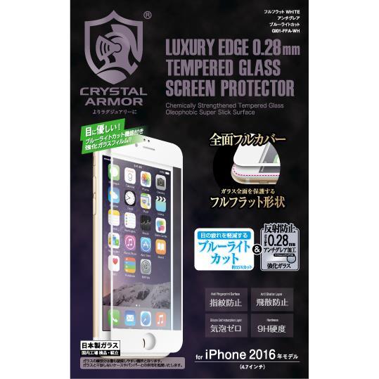 [0.28mm]クリスタルアーマー フルフラットアンチグレアブルーライトカット強化ガラス ホワイト iPhone 8/7