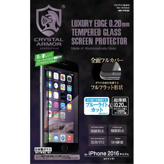 iPhone8/7 フィルム [0.20mm]クリスタルアーマー フルフラットブルーライトカット強化ガラス ブラック iPhone 8/7_0