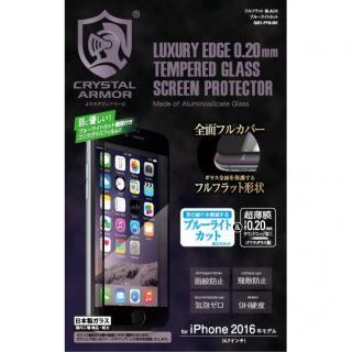 iPhone SE 第2世代 フィルム [0.20mm]クリスタルアーマー フルフラットブルーライトカット強化ガラス ブラック iPhone SE 第2世代/8/7