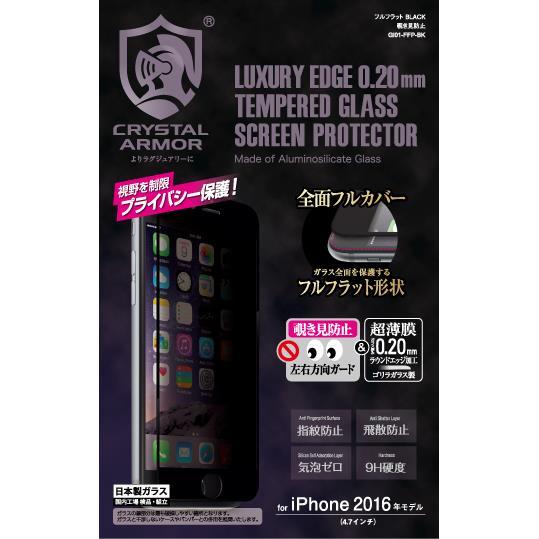 iPhone8/7 フィルム [0.20mm]クリスタルアーマー フルフラット覗き見防止強化ガラス ブラック iPhone SE 第2世代/8/7_0