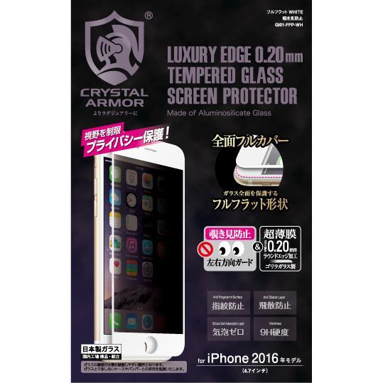 【iPhone8/7フィルム】[0.20mm]クリスタルアーマー フルフラット覗き見防止強化ガラス ホワイト iPhone 8/7_0