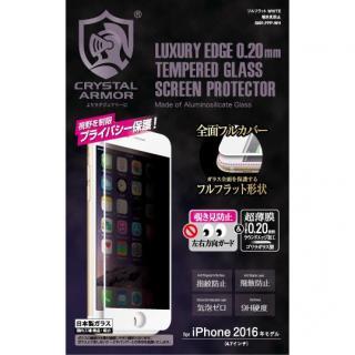 【iPhone8】[0.20mm]クリスタルアーマー フルフラット覗き見防止強化ガラス ホワイト iPhone 8/7