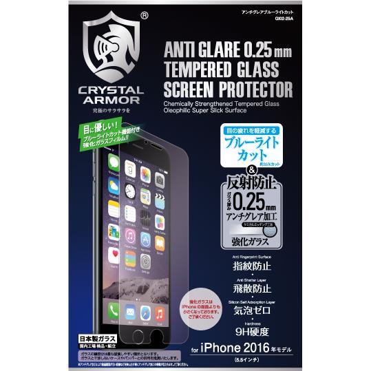 iPhone8 Plus/7 Plus フィルム [0.25mm]クリスタルアーマー アンチグレアブルーライトカット強化ガラス  iPhone 8 Plus/7 Plus_0